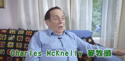 戒除上癮-Charles McKnelly 麥牧師 (圖2)